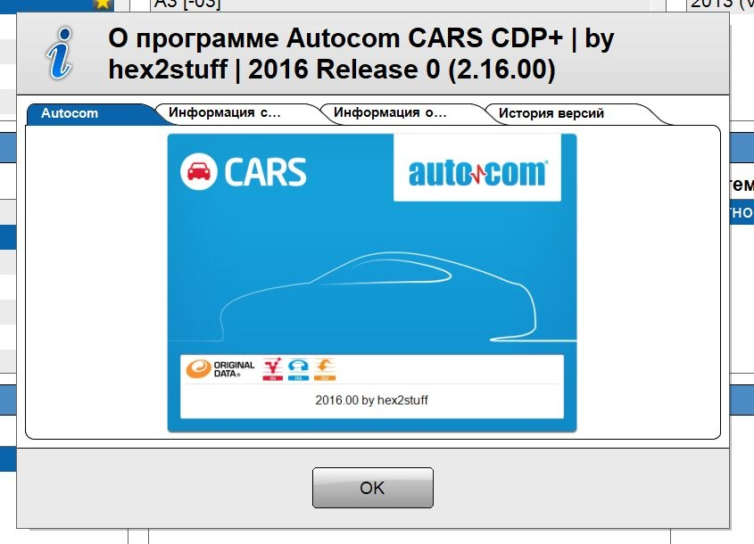 Программа Autocom 2016.0 - 4