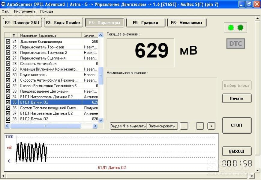 USB AutoScanner OPEL Scanner v 1.0.71 (UA) - 2