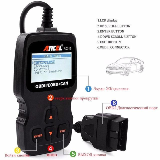 Автосканер Ancel AD310 на русском языке - 1