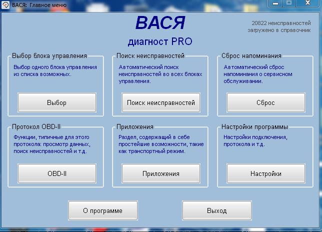 LED ВАСЯ диагност VCDS Pro 18.2 на Русском ATMEGA162 + 16V8BQL + FT232RL - 3