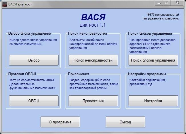 Диагностический сканер VAG-COM 409.1 USB - 1