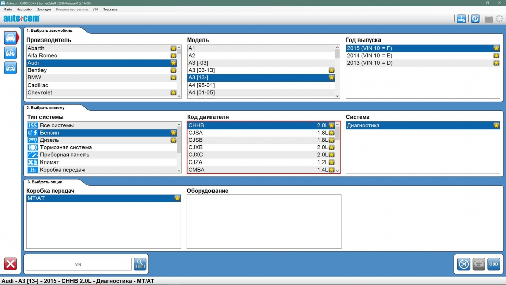 Программа Autocom 2016.0 - 2